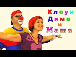 Клоун Дима и Маша. Димаша. Грузовик и Автокран. Мультфильмы про машинки.