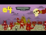 WARHAMMER 40000 cartoon №4