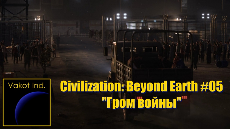 Civilization: Beyond Earth 05 Гром войны