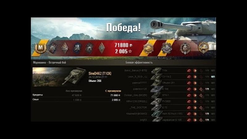 Объект 268 - Мастер, медаль Пула, медаль Паскуччи, основной калибр, воин World of Tanks