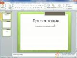Microsoft® Office PowerPoint® 2010 - Ссылки