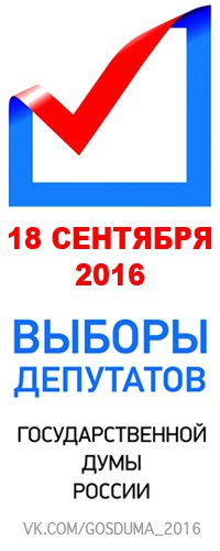 выборы 2016 в госдуму фото