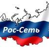 Доска бесплатных объявлений (рос-сеть.рф)