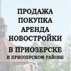 Недвижимость - Приозерск, Сосново, Карелия