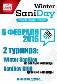 Фестиваль Winter SaniDay 2016