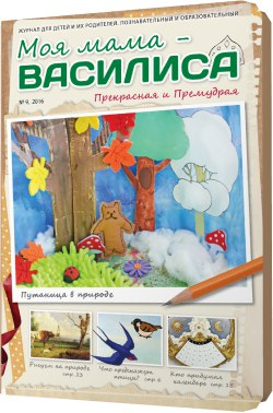 скачать детский журнал, журналы для детей