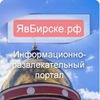 ЯвБирске.рф - городской портал