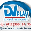 DVplay. Игровой Кибермаркет