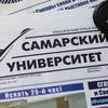 Самарский университет (газета)