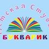 """Детский центр развития """"БУКВАРИК"""" в Волгограде"""