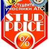 STUD PRICE - ЗНИЖКИ ДЛЯ СТУДЕНТІВ ПХДПУ