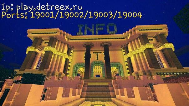 сервера Detreex
