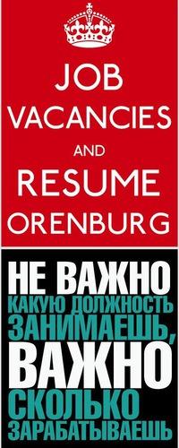 Работа в контакте в оренбурге
