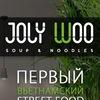 Joly Woo - эко street food вьетнамской кухни