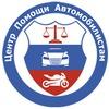 Центр Помощи Автомобилистам