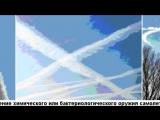Химтрейлы больше не конспирология! Директор ЦРУ признался что они распыляют химиотрассы!