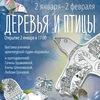 """Выставка """"Деревья и птицы"""""""