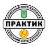 Kiyivsky-Klub Khortingu-Praktik