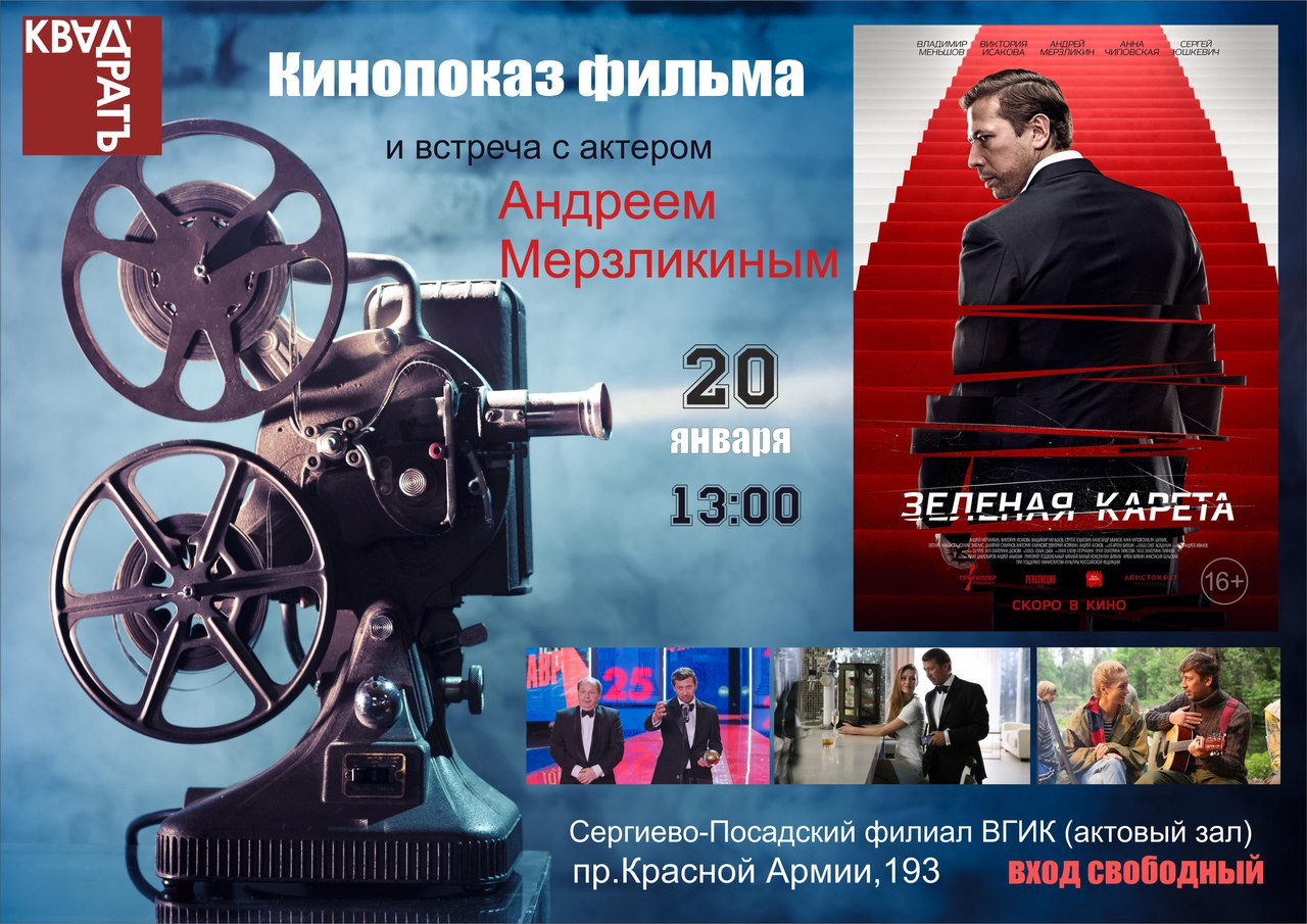 Афиша Сергиев Посад Встреча с актёром Андреем Мерзликиным
