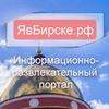 ЯвБирске.рф - поисковая система твоего города