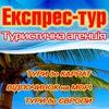 Експрес-тур м. Рівне  Туристичне агенство