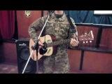 Мне кажется порою ,что солдаты (под гитару)военная песня под гитару