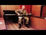 Армейская песня про любовь - под гитару