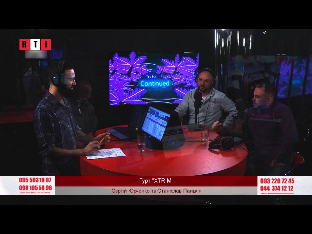 Гурт Xtrim в гостях на эфире канала Вільні люди