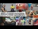Один день из жизни Deny Montana / Day of Life
