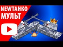 New Танкомульт: Правила Тарана и Светляк 3-4 серия 1 сезон | Мультик World of Tanks / Wot Blitz