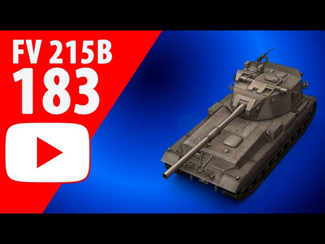 Fv 215b 183 Just do it | Бабаха ваншотит и крутит СТ | World of Tanks Blitz