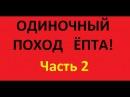 2 2 Белогорск Парная 68км пути О плагиате славе Превозмогание в тайге