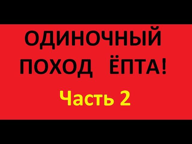 22. Белогорск - Парная 68км. пути. О плагиате, славе. Превозмогание в тайге.