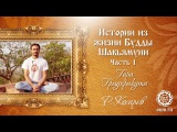 Истории из жизни Будды Шакьямуни. Часть 1. Гора Гридхракута