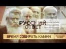 350 лет расколу Русской Православной Церкви [Русский ответ]