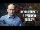 Николай Стариков. Нужно верить в русскую Победу!