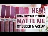 Новые крутые оттенки Sleek MakeUP Matte Me NEW!