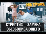 Медсестра устроила стриптиз в палате — На троих — 1 серия
