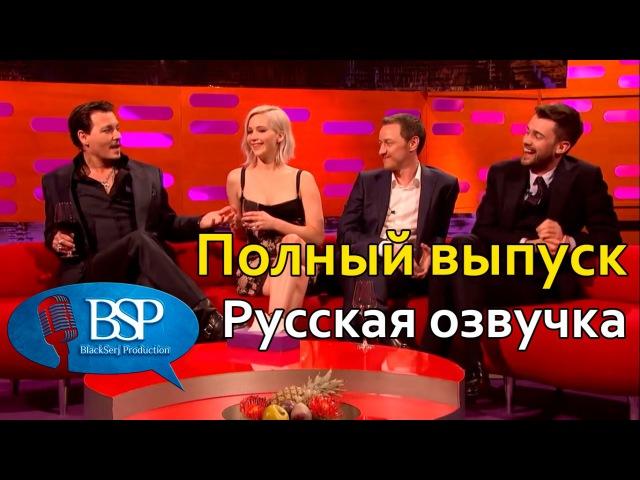 Series 19 Episode 8 - В гостях: - Jennifer Lawrence, James McAvoy, Johnny Depp, Jack Whitehall and Will.I.Am. (Русская Озвучка)