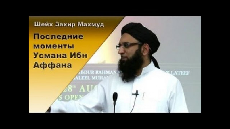 «Последние моменты Усмана Ибн Аффана» | Шейх Захир Махмуд [HaMim Media]