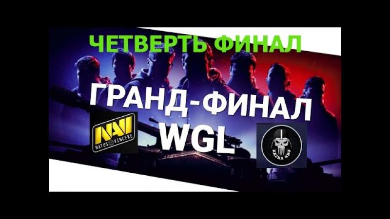 World of Tanks Гранд-финал 2016. в Варшаве ЧЕТВЕРТЬ ФИНАЛ NAVI vs KAZNA KRU.