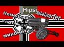 Nebelwerfer Немецкий шестиствольный миномёт Ванюша Ишак