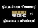 REIGNS #1: История о короле, наркоманах, еврее и сатане...