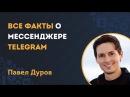 Павел Дуров. Все о мессенджере Telegram. Новое выступление основателя вконтакте на MWC 2016.