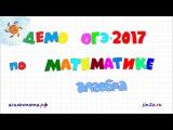 Демо вариант ОГЭ 2017 по математике #1