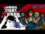 Сложная игра, напрягаем извилины - Zombie Night Terror - Ч.2 Полное прохождение
