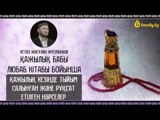 Ұстаз Жасұлан Жүсіпбеков - Қажылық кезінде тыйым салынған және рұқсат етілген нәрселер|www.tamshy.kz