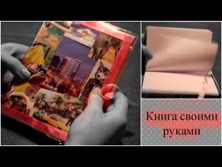 Оригинальная книга своими руками фото