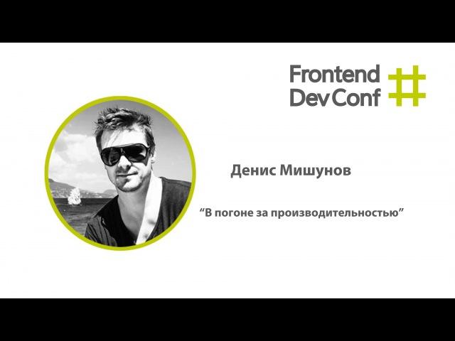 В погоне за производительностью, Денис Мишунов