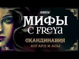 Freya - Мифы Скандинавии Часть 1 Асгард и Асы